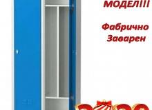 Метален гардероб двоен модел TB2-4, 185х80х40 см